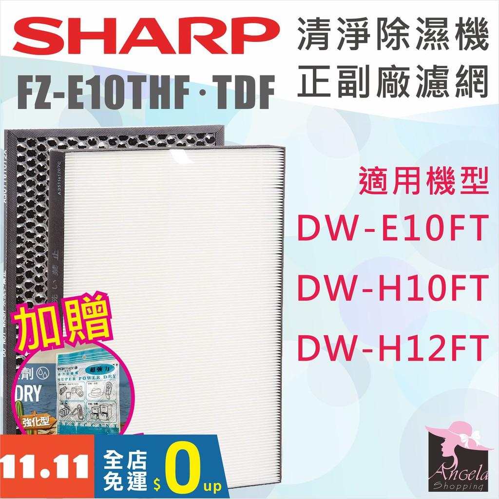 夏普Sharp【FZ-E10THF、E10TDF】清淨除濕機濾網DW-E10FT DW-H10FT DW-H12FT通用