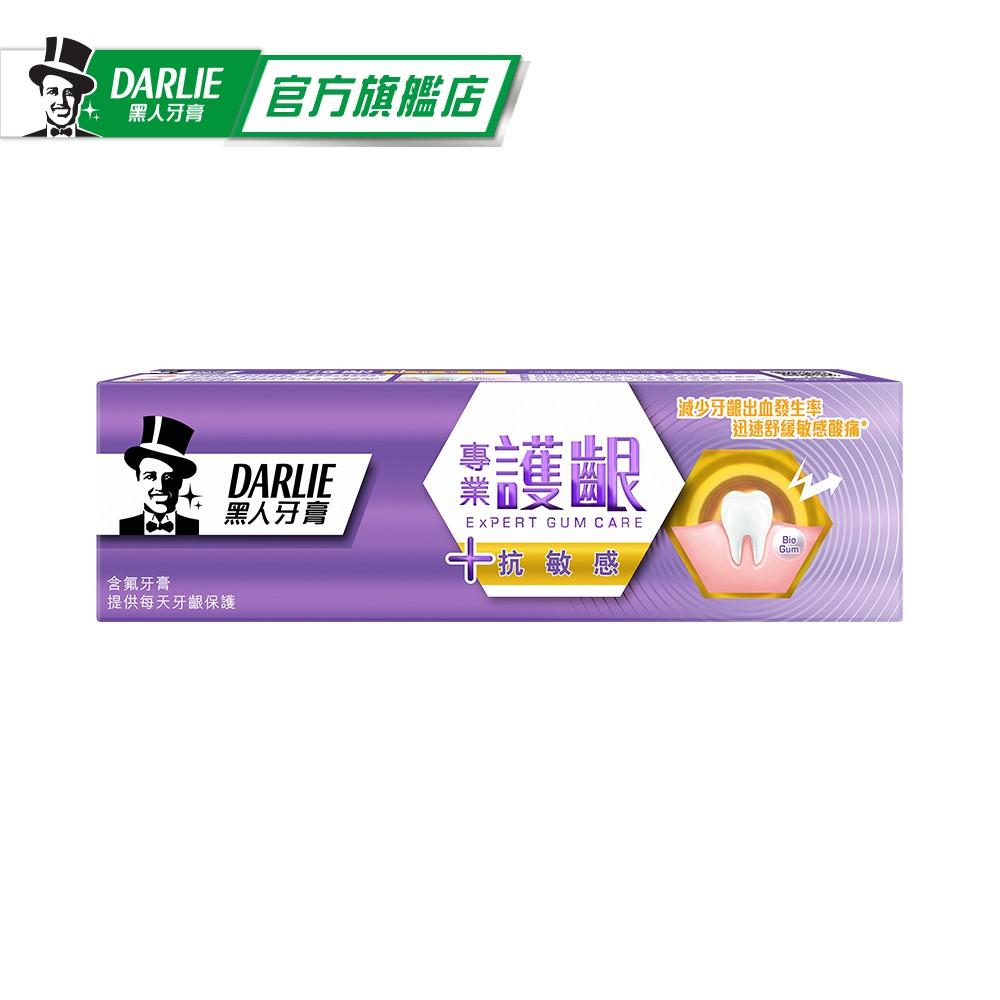 【黑人】專業護齦 - 抗敏感牙膏120g 1入/2入(牙齦護理)
