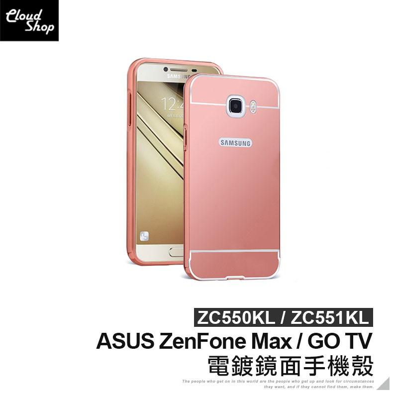 ASUS 電鍍鏡面手機殼 鏡面背蓋 ZenFone Max ZC550KL GO TV ZC551KL 保護殼 保護套