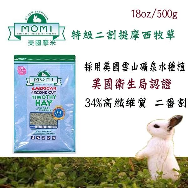 美國摩米 MOMI特級二割提摩西牧草18oz/500g 34%高纖維質 二番割 兔 飼料牧草[寵樂]