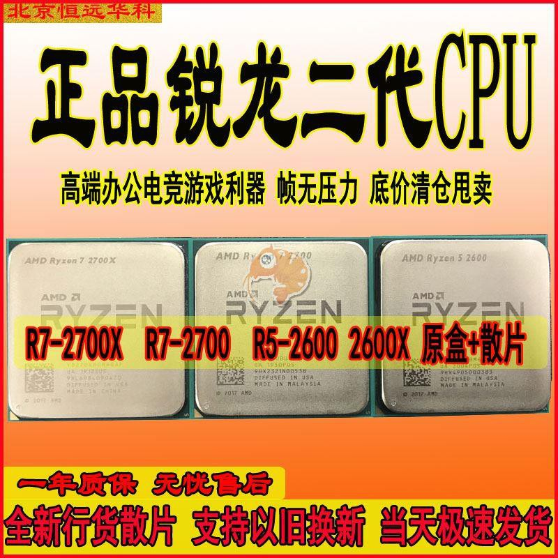 🔥限時免運🔥 AMD銳龍R5全新2600散片R7盒裝2700X處理器遊戲AM4主機板CPU主機套裝