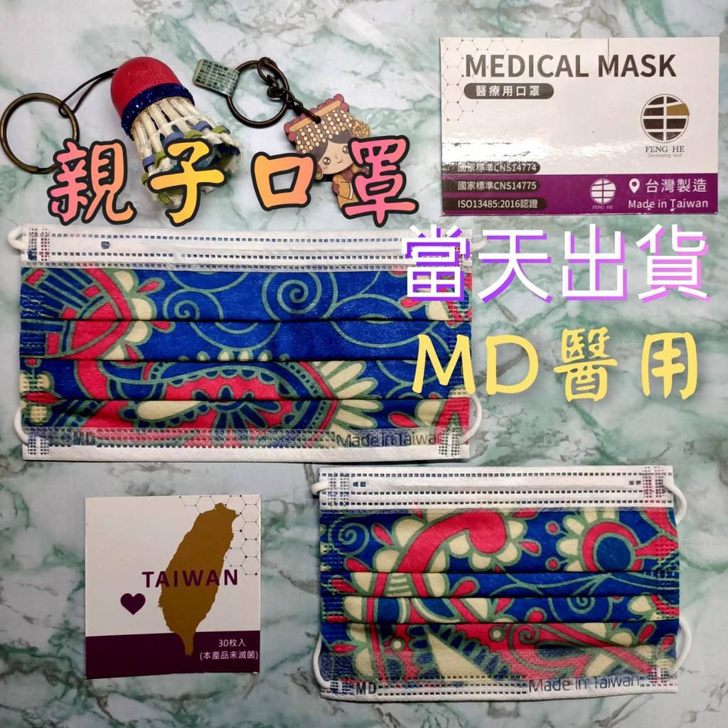 [荷康] 💐生命之樹🌿 親子款 MD醫用口罩 口罩挑戰全場最便宜 限時販售 社交必備 親子口罩 中華商行