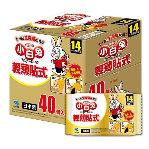 【現貨】好市多 costco Kobayashi 小白兔 竹炭暖暖包 貼式暖暖包