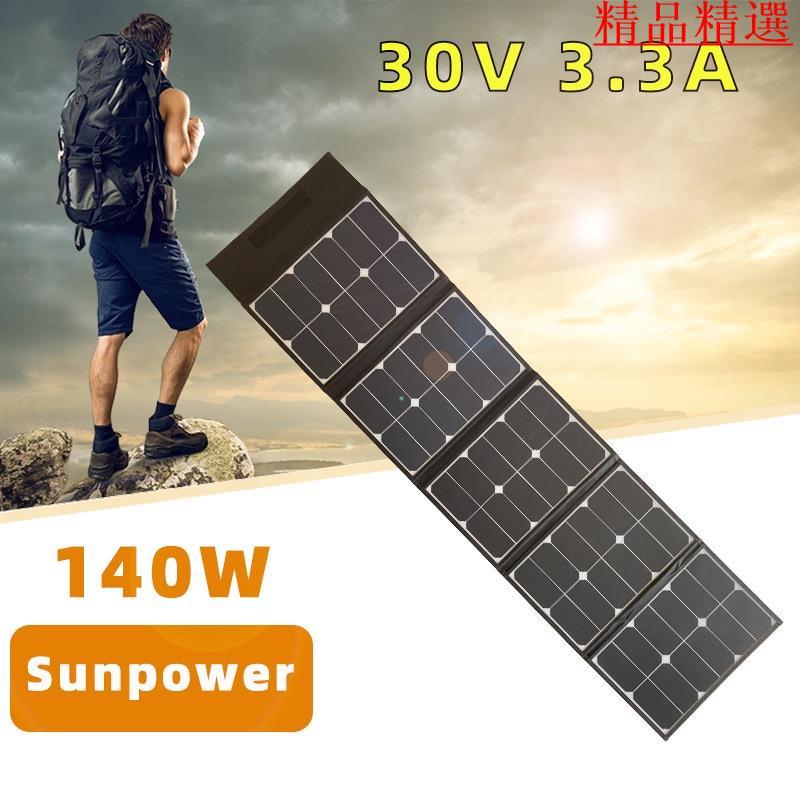【台灣現貨免運】太陽能板140W sunpower折疊包帶支架移動電源充電光伏solar panel