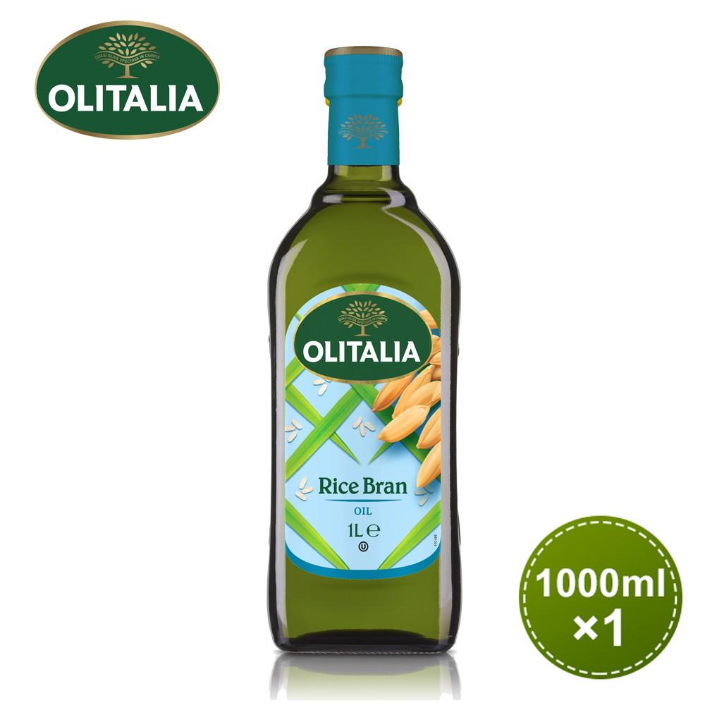 奧利塔Olitalia 義大利玄米油1000ml (A290001)奧利塔葡萄籽油 奧利塔葵花油 玄米油 純橄欖油 現貨