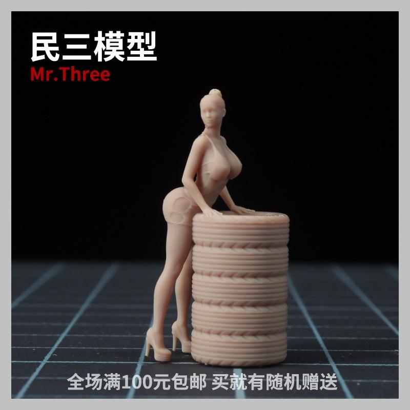 【民三模型】1/64人偶 輪胎美女 S0 景觀沙盤微拍小人偶白模定做