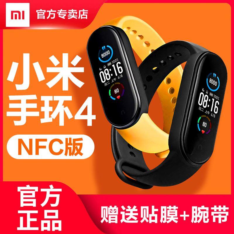 小米手環4智慧運動6nfc全屏版4nfc心率6代監測儀5男女四五適用華為vivo全觸屏oppo手機六電子測血壓健康手錶