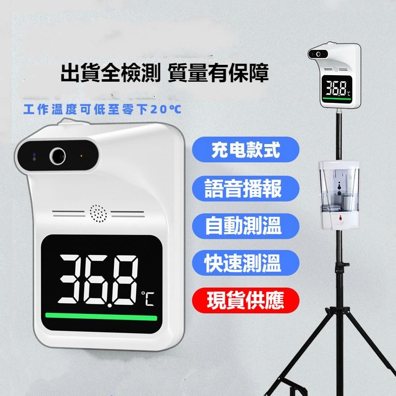 非接觸式高精準智能語音自動掛壁式額溫槍支架測溫儀紅外線電子體溫槍溫度計