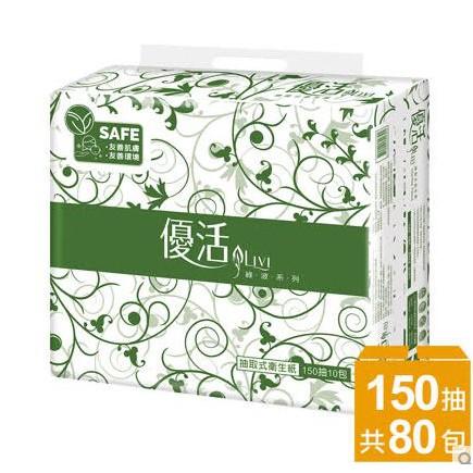 免運費🚚可刷卡💳 【Livi 優活】抽取式衛生紙150抽x10包x8袋