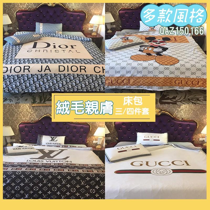 【冬季新品】歐美 大牌 雙人 雙人加大 床包 LV Gucci 水晶絨  床包四件組 雙人/加大雙人床包四件組 單人床包