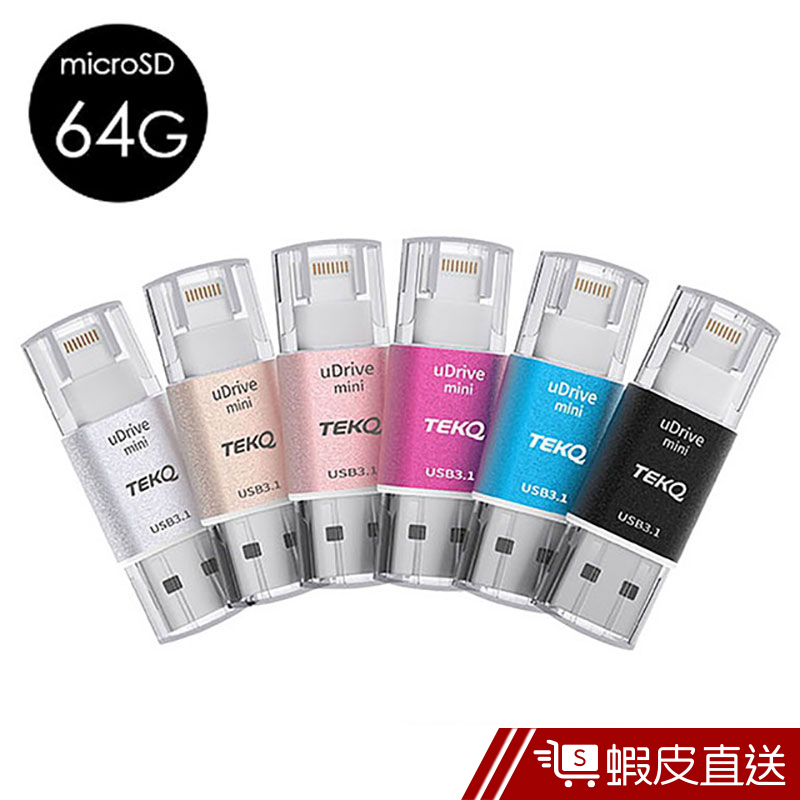 TEKQ IPhone PC 兩用隨身碟 讀卡機 (附64G卡) UDrive Mini 蝦皮直送