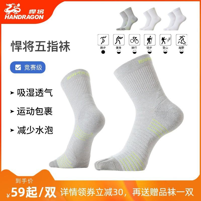 (重)%珍品下殺%悍將石墨烯COOLMAX功能五指襪運動襪