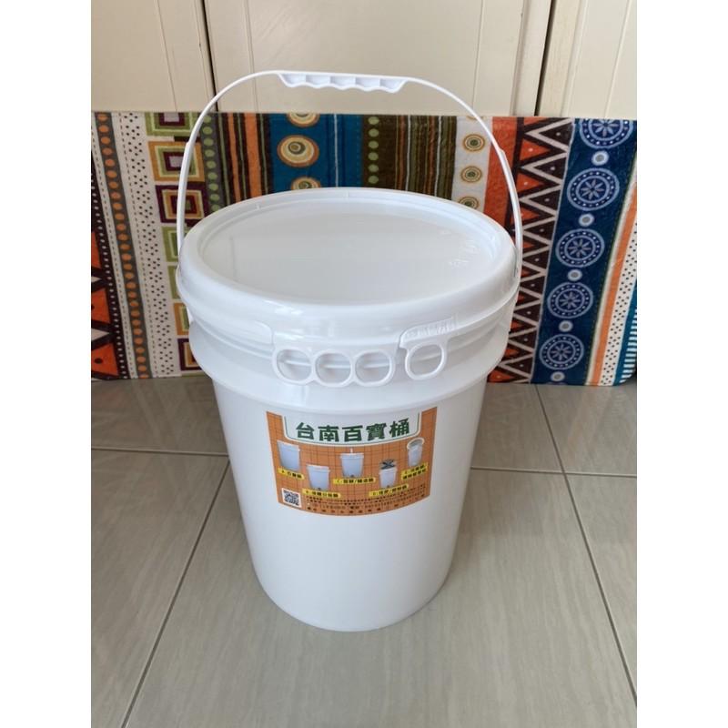 台南百寶桶 20公升密封桶全新出售 紅白灰桶/油漆/白桶/提桶/水桶/PP桶/食品級塑膠桶/化學液體桶/酵素/醃製/原汁