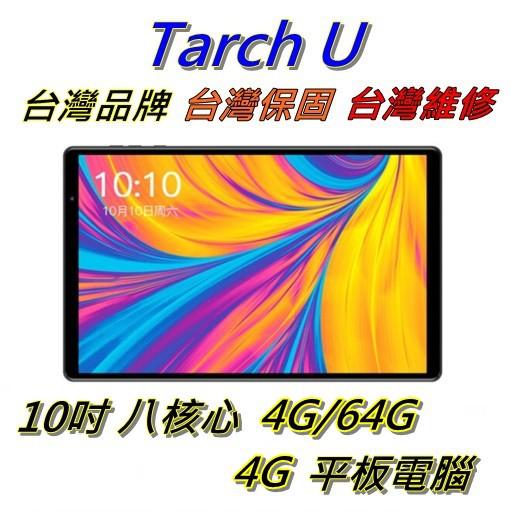 【艾瑪 3C】台灣品牌 Tarch U 8核心 10吋 4G/64G  安卓10 平板電腦 傳說 天堂 送保貼