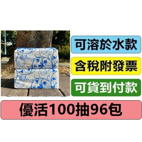 唯潔雅 優活抽取衛生紙100抽96包(箱)免運 含發票 可貨到付款 優活 抽取  大抽 衛生紙 100抽 96包