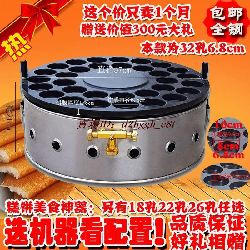 商用紅豆餅機流動地攤車輪餅烤餅爐燃氣紅豆餅機不粘鍋雞蛋漢堡機