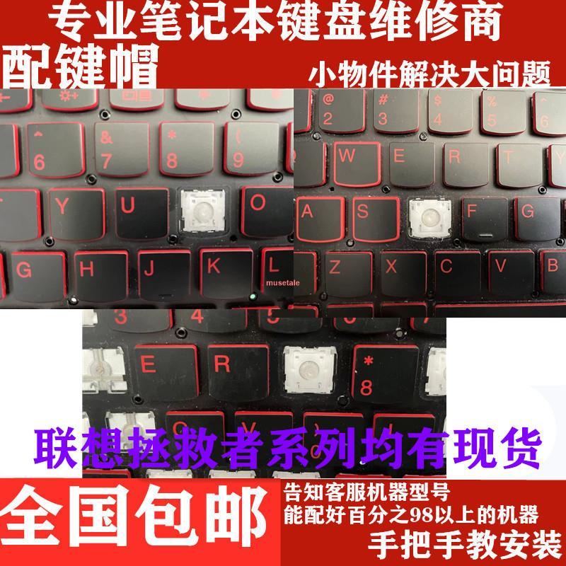 原裝品質🎻聯想拯救者R720 Y520 Y7000 筆記本鍵盤單個Y720鍵帽支架 Y7000P