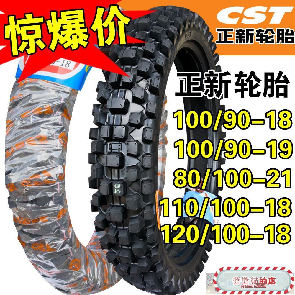 正新輪胎120/110/100-18 80 90-19 21一18寸大花紋摩托車外越野胎