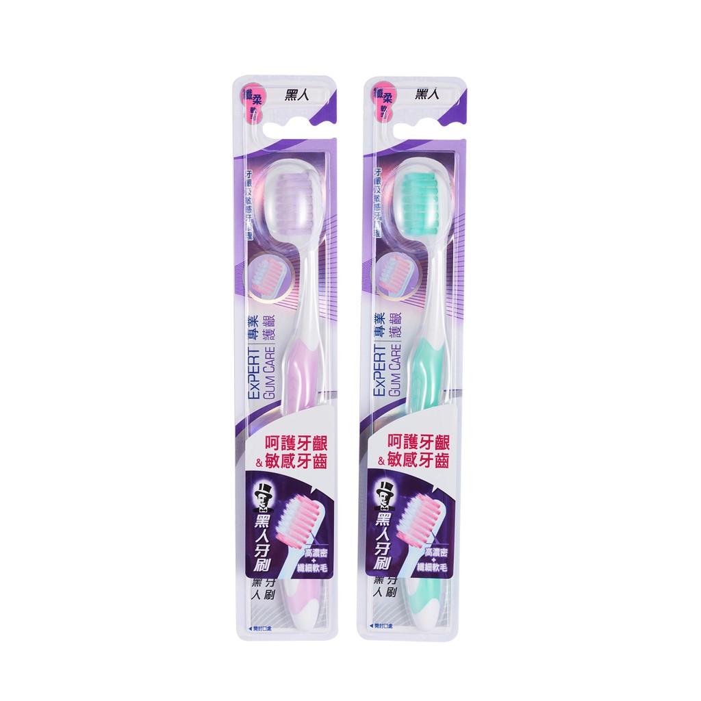黑人專業護齦牙刷  【大潤發】