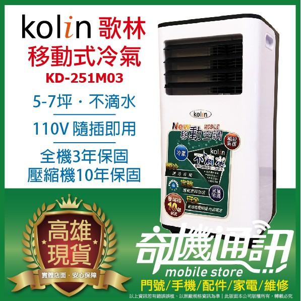 奇機通訊 KOLIN歌林 不滴水 5-7坪移動式空調 冷氣/除濕/風扇 全新公司貨 KD-251M03