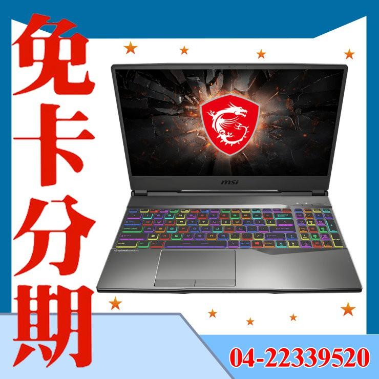 MSI 微星GP65 9SE-457TW 15吋窄邊框電競筆電【線上申辦無卡分期 快速過件】