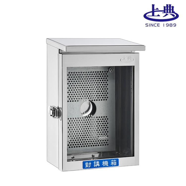 上典 透明上蓋室外機箱 304不銹鋼 對講機箱 門口對講機箱 門口機箱 掀蓋式 防水箱 防塵箱