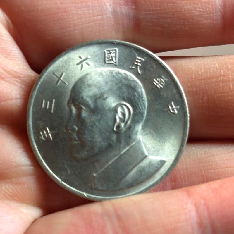 民國63年發行的大伍圓硬幣