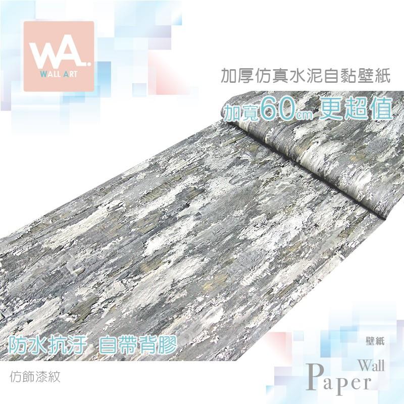 Wall Art 現貨 仿飾漆紋 壁紙 仿真水泥刷紋 豪宅風 防水自黏免刷膠 工業風加寬加厚耐磨 美式牆貼 灰色壁貼