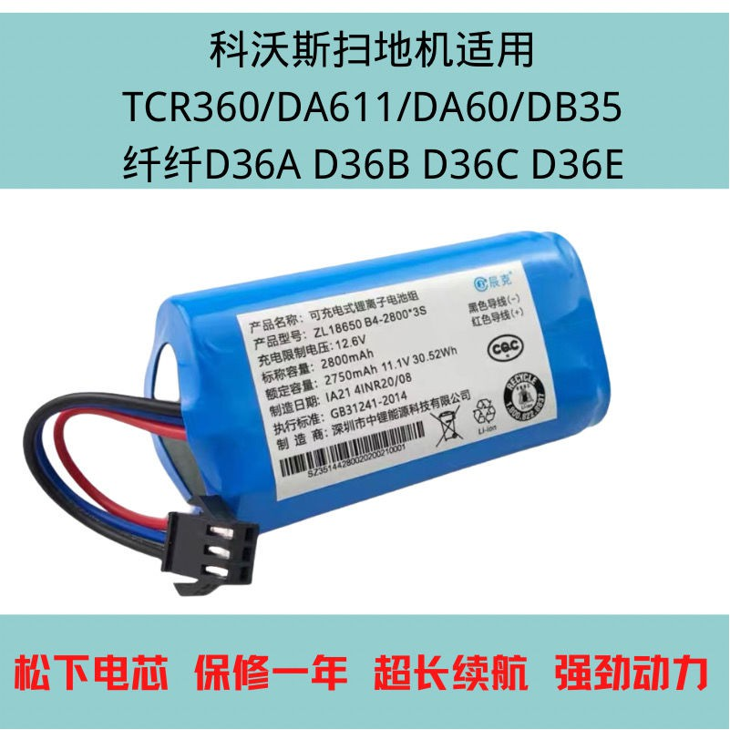 ★ 科沃斯纖纖掃地機地寶TCR360/D36A/B/C/E/DA611/DB35/DA60鋰電池6044