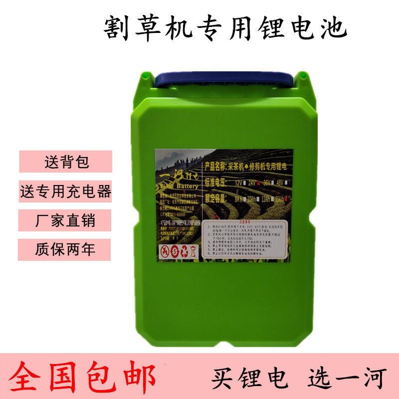 【車用電池】電動割草機充電式綠籬機24v48v專用鋰電池蓄電池背包采茶機一河