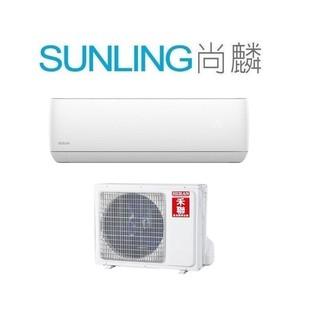 尚麟SUNLING 禾聯 1級 變頻 冷暖 一對一冷氣 HI-36B1 5~6坪 1.3噸 另有R32 HI-GF36H