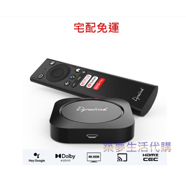 宅配免運/Dynalink-安卓智慧4K電視盒 DL-ATV36-BSMI-R31436