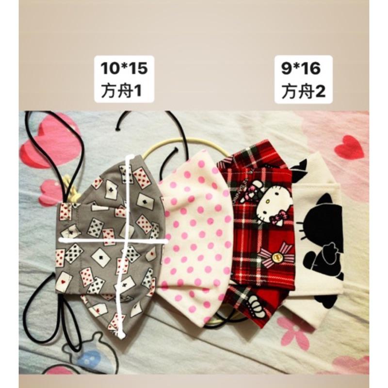 [預購 現貨] 口罩套 手工 日本印花布hello kitty小孩 大人 立體口罩套 棉布 舟形口罩
