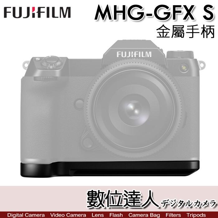 【數位達人】富士 FUJI MHG-GF 金屬手把 同 MHG-GFX S/FujiFILM GFX100S 手柄
