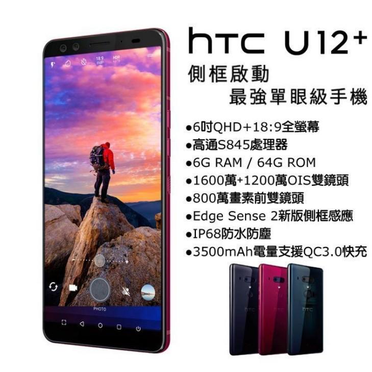 (259+通訊)HTC U12+ 6G/128G(空機)全新未拆封 原廠公司貨 U11+ M10 X10 A9S