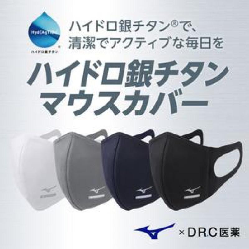 MIZUNO美津濃 FACE COVER 高科技氫銀鈦纖維抗菌防臭多層舒適材質可水洗透氣運動口罩(非醫療用)日本原裝進口