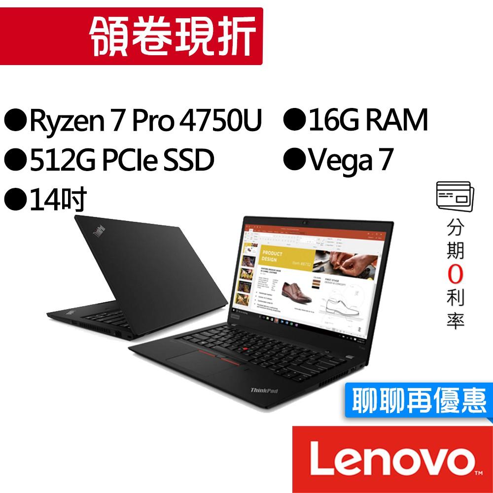 Lenovo聯想 T14s Ryzen 7 Pro 4750U/Vega 7 AMD 14吋 輕薄筆電 [聊聊再優惠]