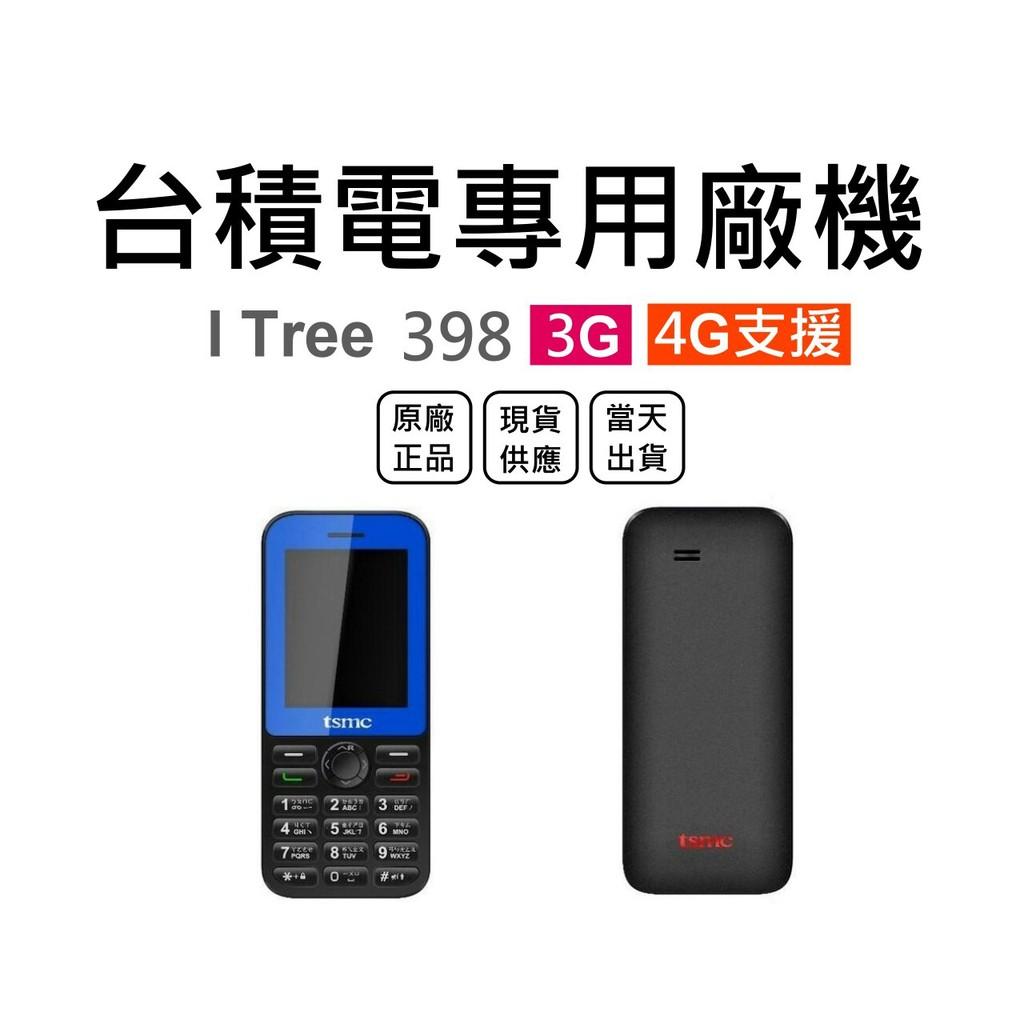 ⭐️ 當天下標,當天出貨⭐️台積電手機超優惠價1780[現貨供應]