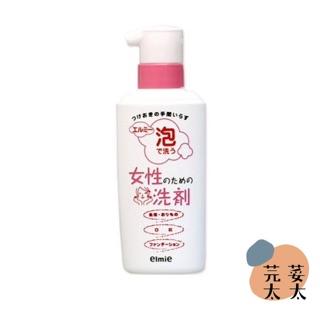 《芫荽太太》現貨 日本 Elmie 女性生理期 去血污專用 泡沫式洗劑 200ml 臺南市