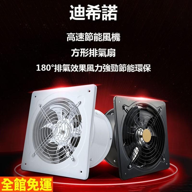 7吋 10吋 12吋 14吋排風扇 排氣扇 廚房衛生間換氣扇 窗式工業抽風機  強力靜音排風機