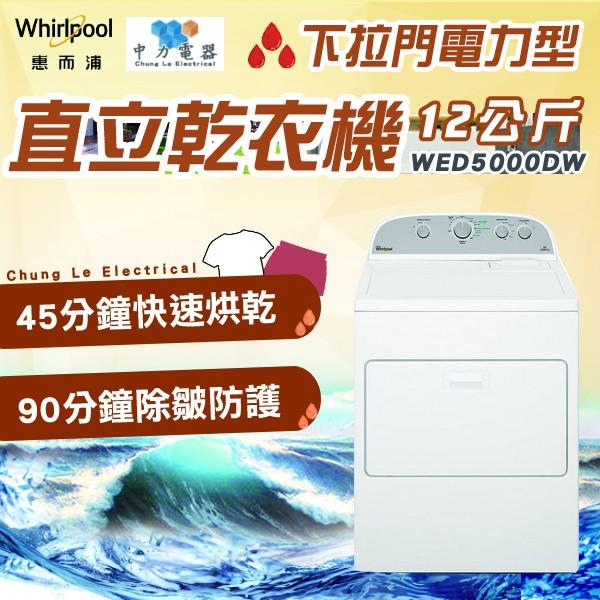 惠而浦 WED5000DW 12公斤 下拉門電力型直立乾衣機 來電加line詢問最殺價