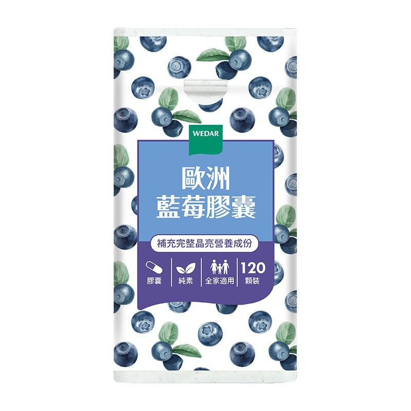 WEDAR 歐洲藍莓膠囊(120顆/瓶) 官方 直營 原廠 正貨 售後服務
