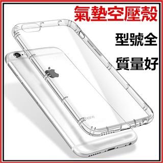 现货IPhone8 Xs Xr Pro Max Plus 6s空壓殼 手機殼 保護軟殼蘋果11 i12保護套透明全包