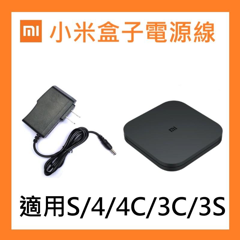 小米盒子電源線 可用型號 小米盒子4/4c/3s/S/3c