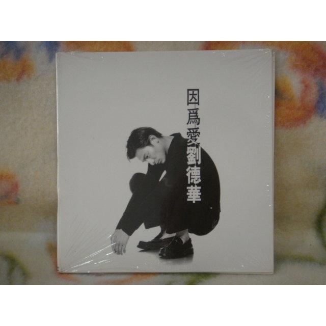 劉德華cd=因為愛 (1996年發行全新未拆封)