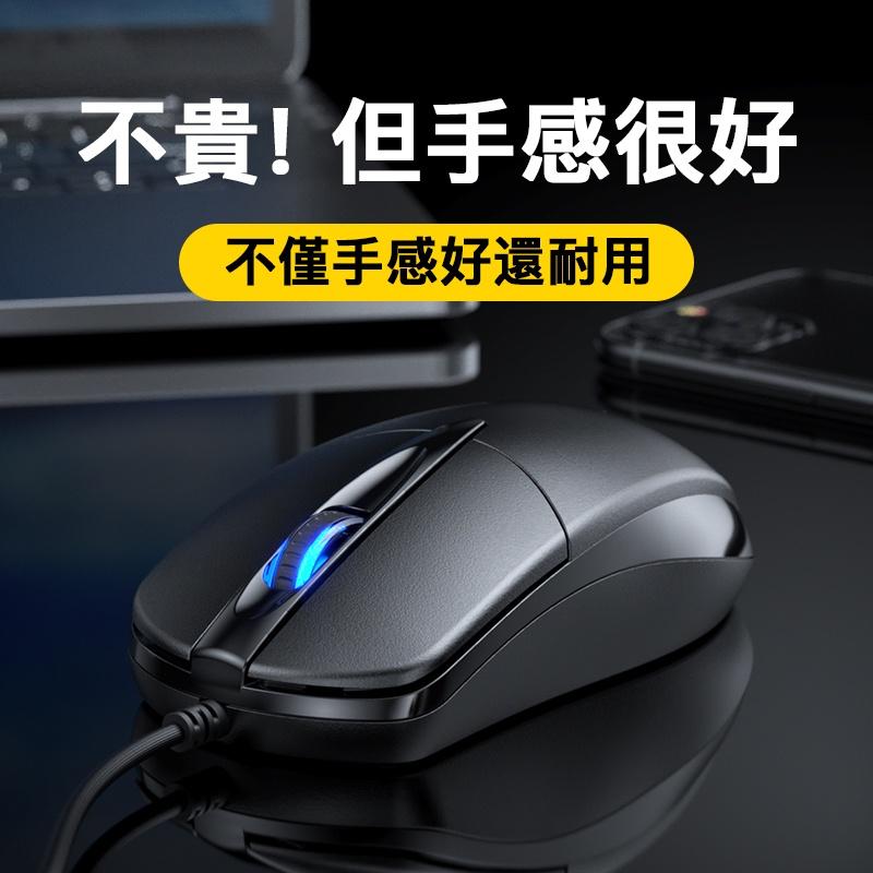 【現貨】USB有線滑鼠 電腦滑鼠 辦公滑鼠 遊戲滑鼠 電競滑鼠 靜音滑鼠 光學引擎  即插即用 1000DPI 人體工學