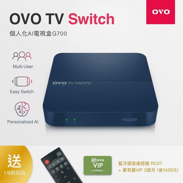 ♦贈KKTV90天卡♦OVO TV 智慧電視盒 OVO-G700 個人化AI電視盒