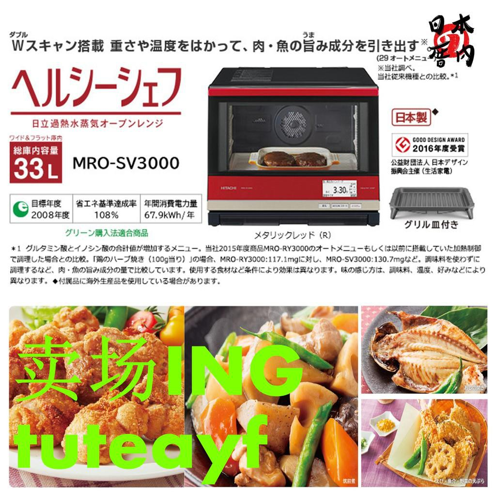 日本製 HITACHI 日立 MRO-SV3000 水波爐 33L 蒸 煮 烤 微波 燒烤