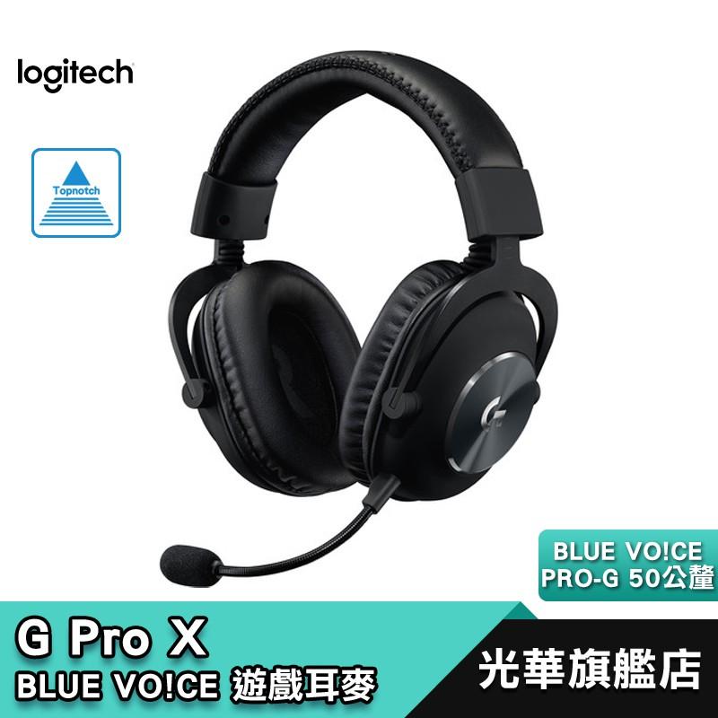 Logitech 羅技 G Pro X 有線 遊戲耳機麥克風 BLUE VO!CE 技術【全新公司貨】
