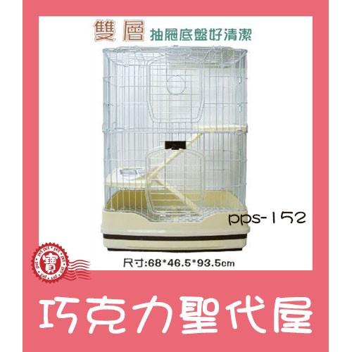 寵樂‧‧‧‧限宅配或貨運‧‧歡樂巧克力聖代屋 雙層抽屜式寵物籠 PPS-152 貓籠 兔籠 貂籠 籠子